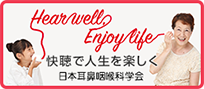 Hear well, Enjoy life-快聴で人生を楽しく− WEBサイト